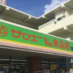 サンエーV21読谷店