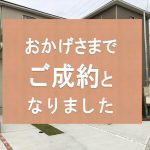 【木造新築一戸建】沖縄市山里 第2【2号棟】