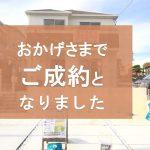 【木造新築一戸建】八重瀬町東風平:全2棟【2号棟】