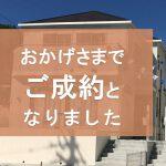 【木造新築一戸建】八重瀬町東風平:全2棟【1号棟】