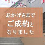 【新築木造一戸建て】沖縄市明道《1号棟》全3棟