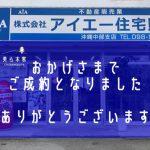 【木造新築一戸建て】北中城村美崎:全3棟 【1号棟】