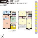 【新築戸建】うるま市石川 7号棟(全7棟)