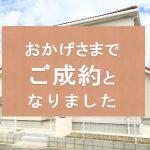 【木造新築一戸建】うるま市兼箇段:全10棟【7号棟】