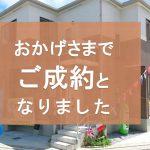 【木造新築一戸建】うるま市喜仲:全15棟【A号棟】