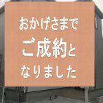 【新築木造一戸建て】沖縄市明道 第1【1号棟】(全2棟)
