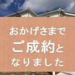 【木造新築一戸建】うるま市石川:全4棟【2号棟】