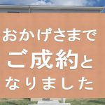 【木造新築一戸建】うるま市石川:全4棟【1号棟】