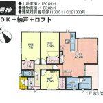 【新築木造一戸建て】宜野湾市大謝名第1:全5棟 【残り1棟】