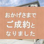 【新築木造一戸建て】うるま市田場第二 《1号棟》全2棟