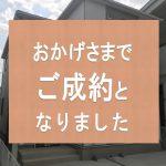 【新築木造一戸建て】金武町屋嘉《1号棟》全3棟