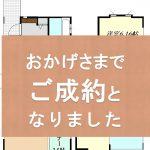 【木造新築一戸建】八重瀬町上田原:全8棟【8号棟】
